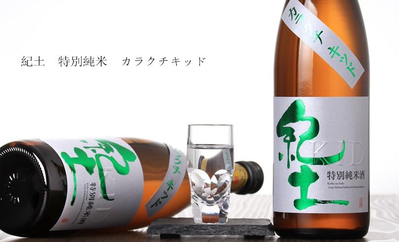 紀土 特別純米 カラクチキッド 720ml