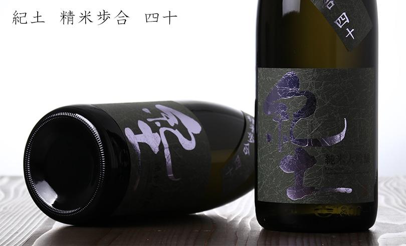 紀土 純米大吟醸 山田 四十 1.8L