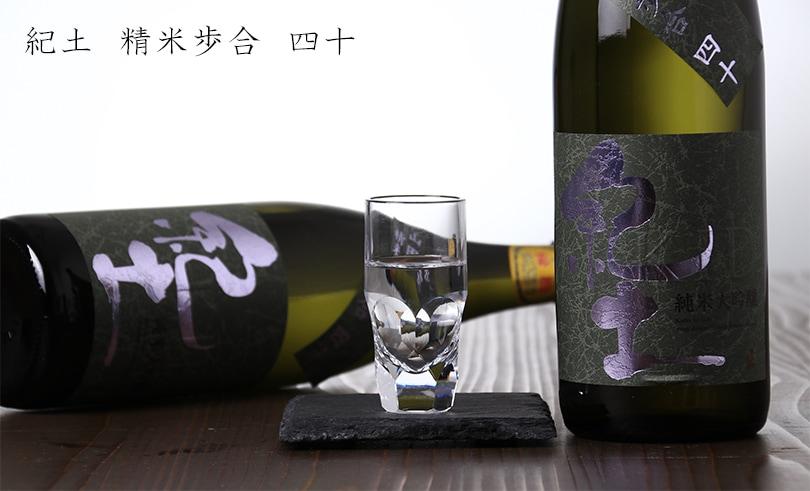 紀土 純米大吟醸 山田 四十 720ml