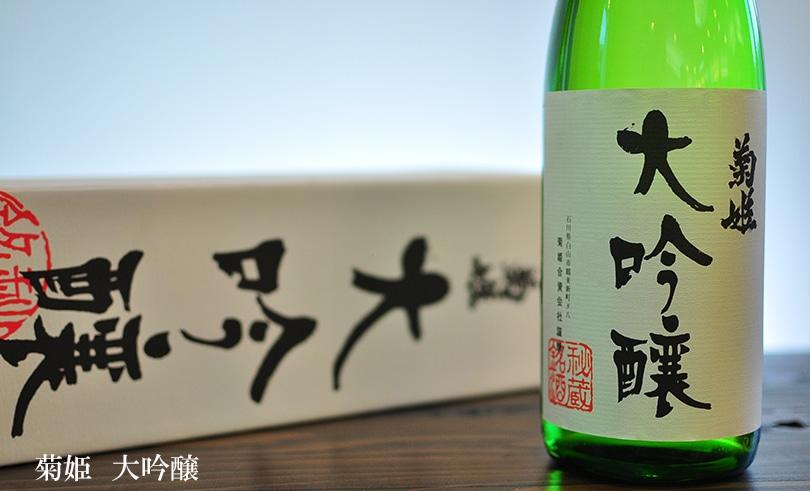 菊姫 大吟醸(箱入) 1.8L