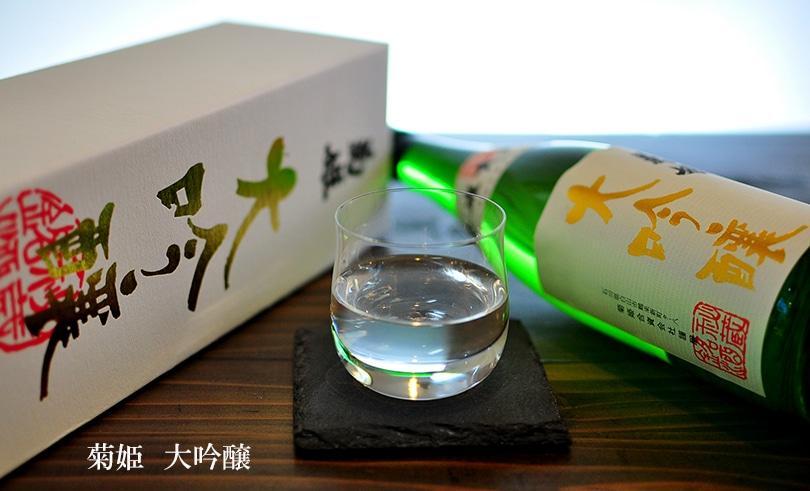 菊姫 大吟醸(箱入) 720ml
