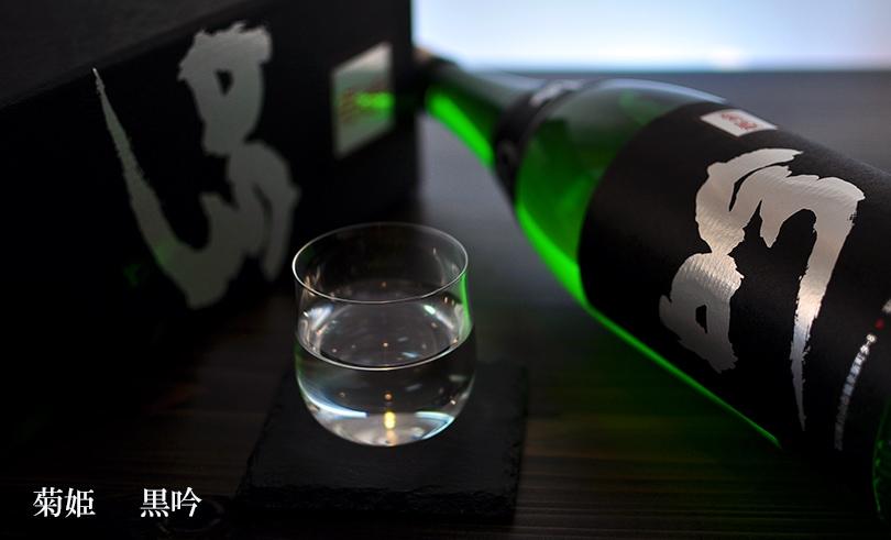 菊姫 黒吟 1.8L