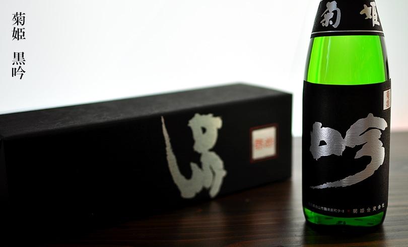 菊姫 黒吟 720ml