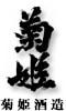 菊姫(菊姫酒造)石川県