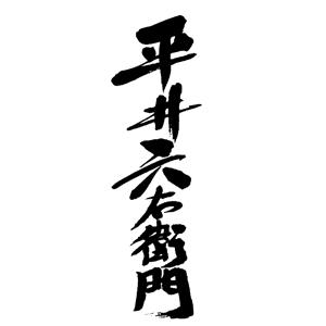 平井六右衛門