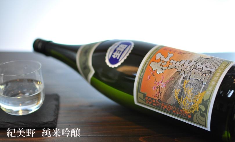 紀美野 純米吟醸 1.8LL