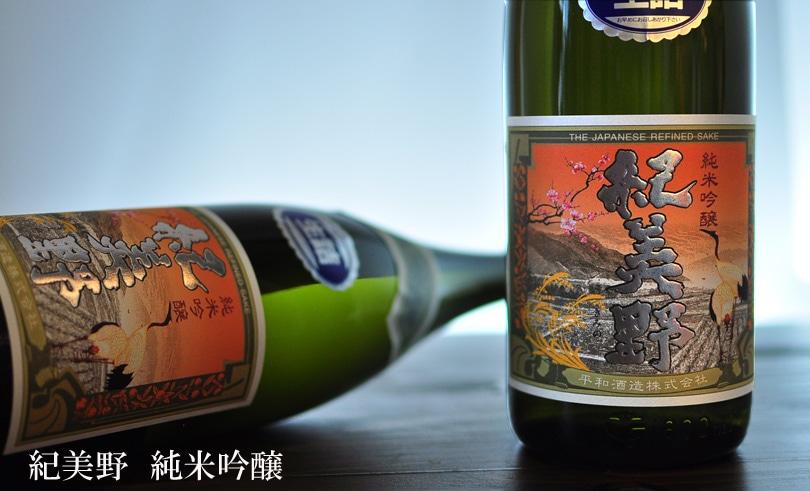 紀美野 純米吟醸 1.8L