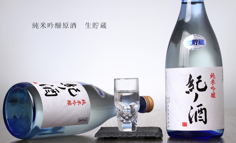 紀ノ酒 純米吟醸 原酒 生貯蔵