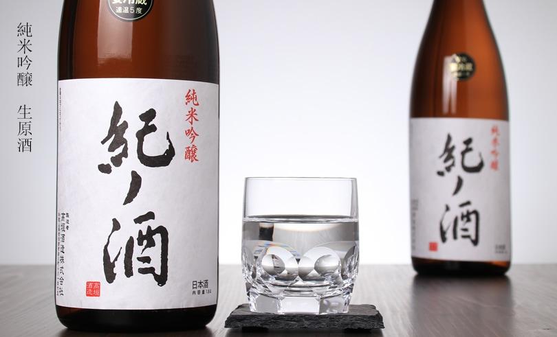 紀ノ酒 純米吟醸 無濾過生原酒