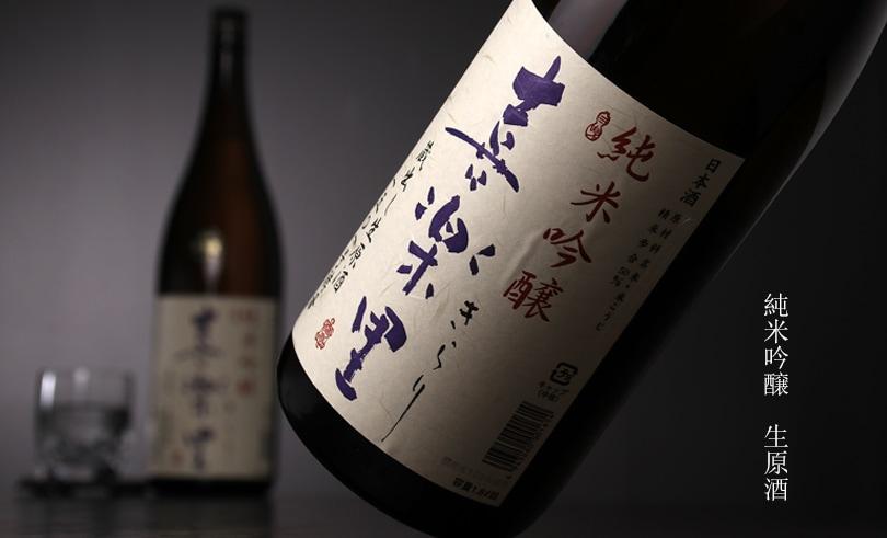 喜楽里 純米吟醸 中取り生原酒 1.8L