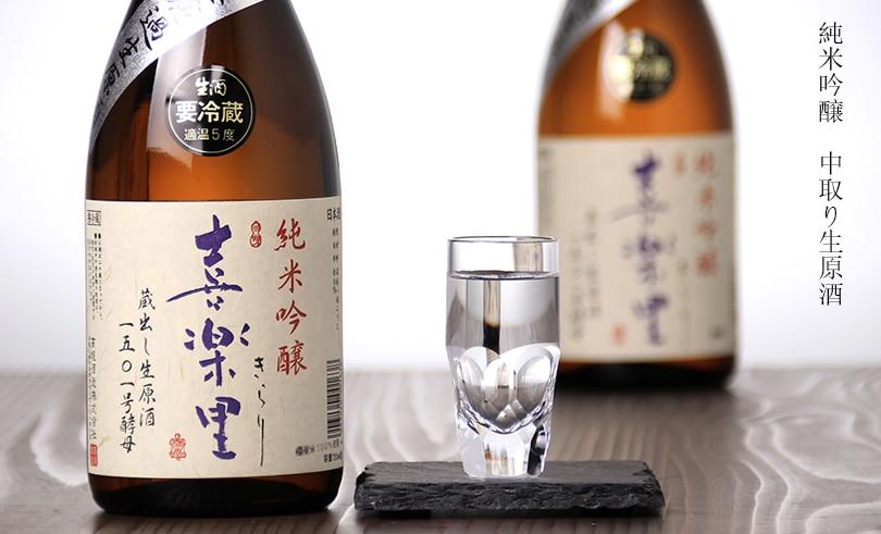 喜楽里 純米吟醸 中取り生原酒 720ml