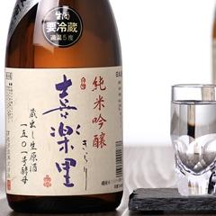 喜楽里 純米吟醸 中取り 生原酒