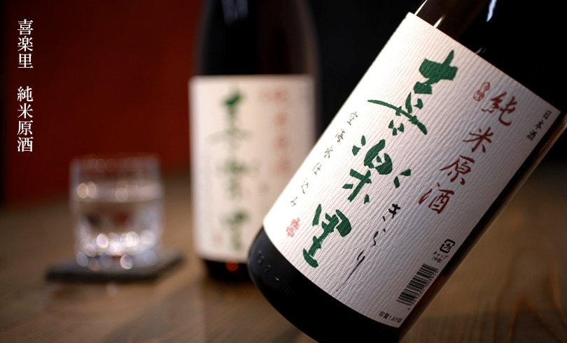 喜楽里 純米 原酒 1.8L