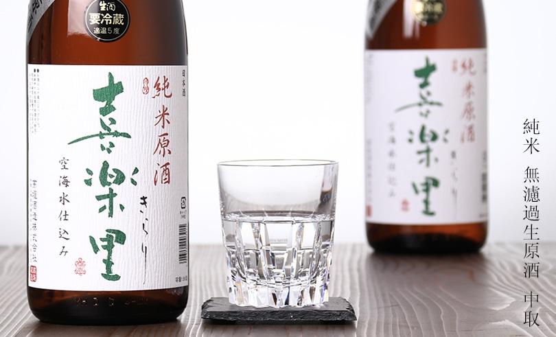 喜楽里 純米 中取り無濾過生 1.8L