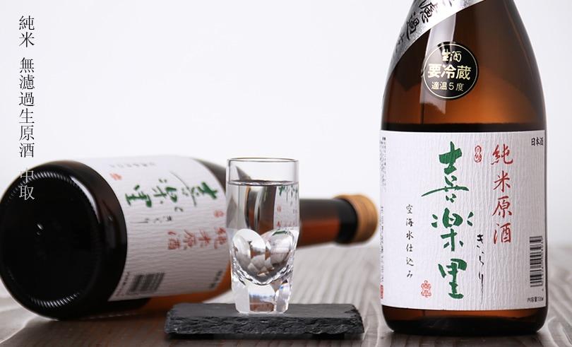 喜楽里 純米 無濾過生原酒 中取 720ml