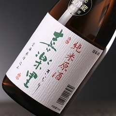 喜楽里 純米 無濾過生原酒 中取