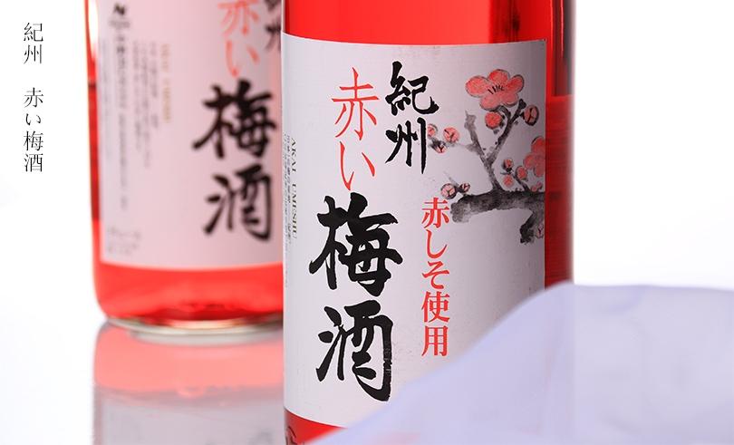 紀州 赤い梅酒 1.8L