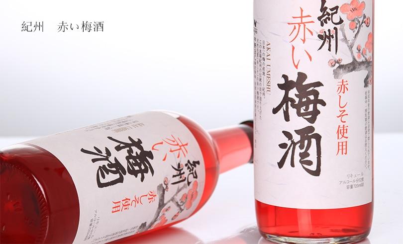 紀州 赤い梅酒 720ml