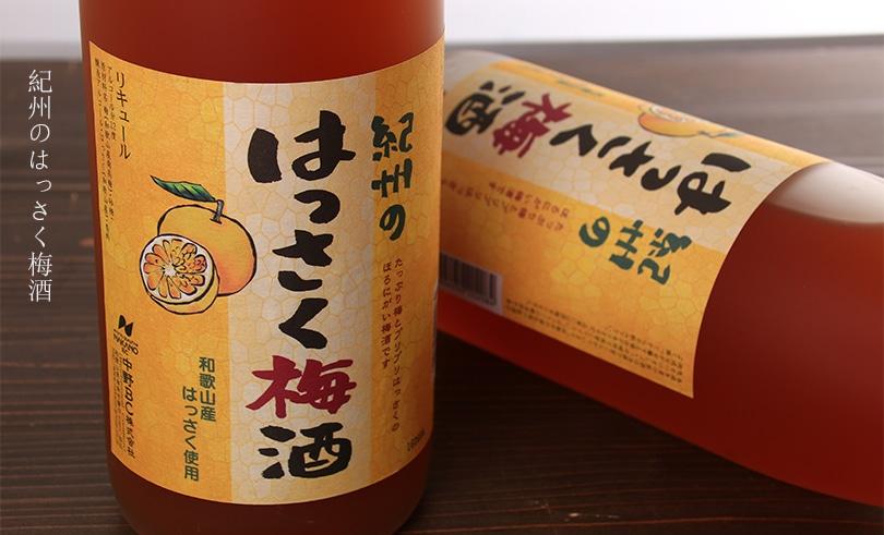 紀州のはっさく梅酒 1.8L