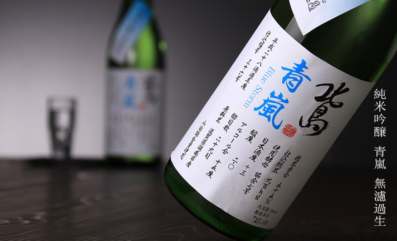 北島 純米吟醸  青嵐 無濾過生 720ml