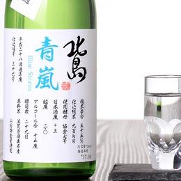 北島 純米吟醸 青嵐