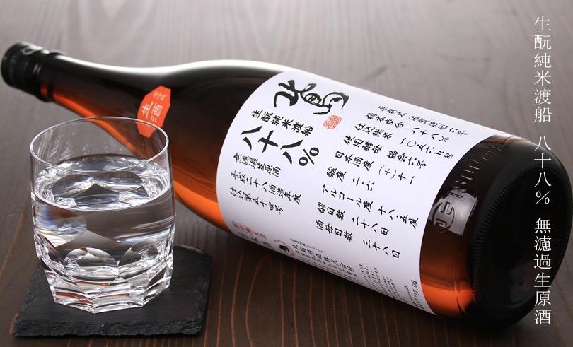 北島 生酛純米 渡船 八十八% 生原酒 1.8L