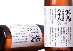 北島 渡船 生もと純米 生原酒