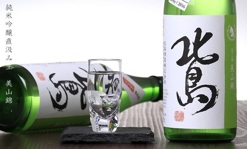 北島 純米吟醸直汲み生 美山錦 1.8L