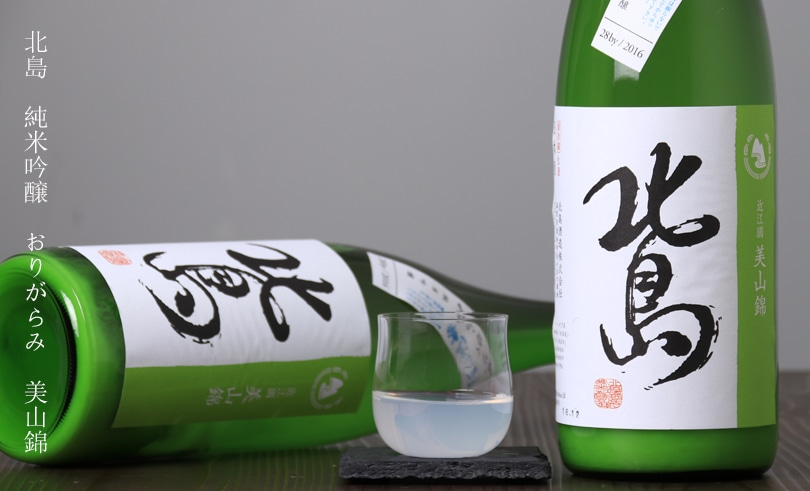 北島 純吟おりがらみ 美山錦 生原酒