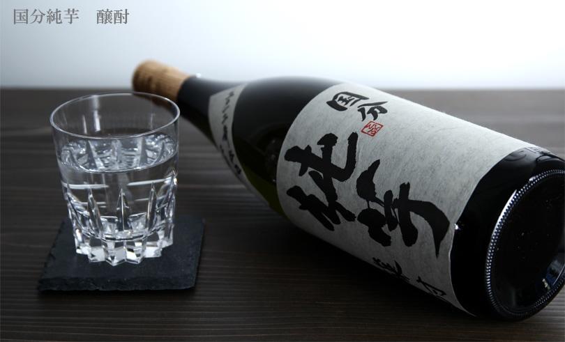 国分 純芋 醸酎 1.8L