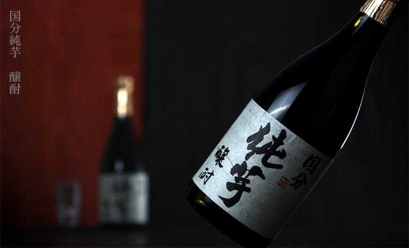 国分 純芋 醸酎 720ml
