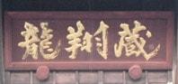 黒龍 石田屋(黒龍酒造)酒蔵