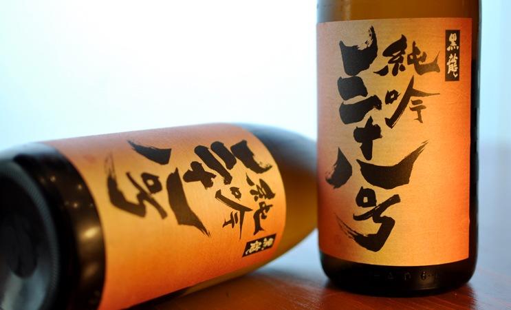 黒龍 純米吟醸 純吟三十八号 1.8L
