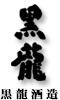 黒龍 石田屋(黒龍酒造)福井県