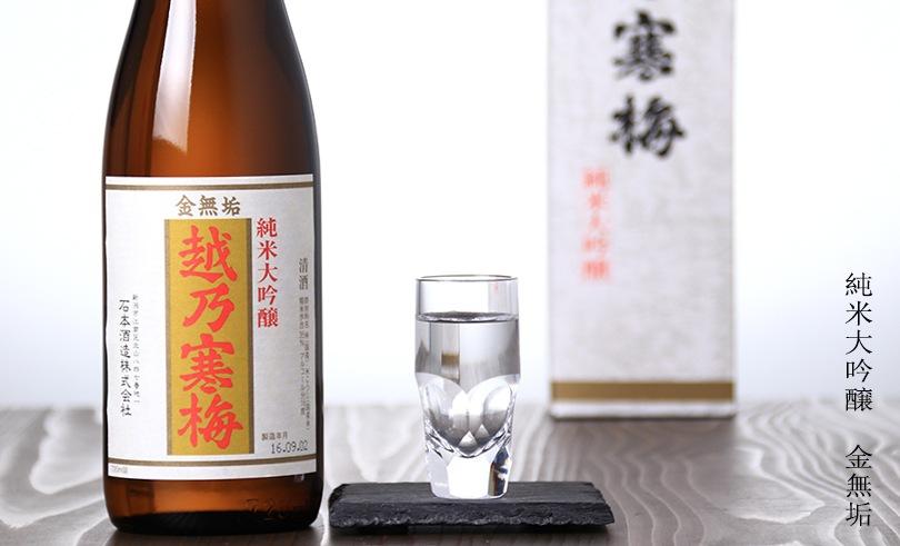 越乃寒梅 純米大吟醸酒 金無垢 720ml(箱入)