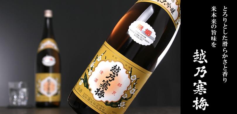 越乃寒梅 純米吟醸酒 無垢