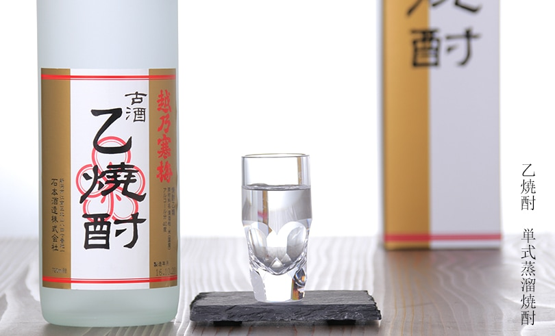 越乃寒梅 乙焼酎 単式蒸溜焼酎 720ml