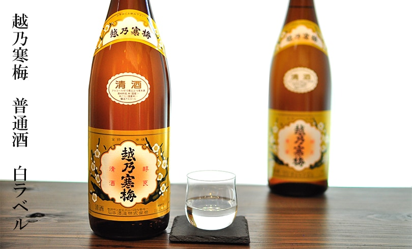 越乃寒梅 普通酒 白ラベル 1.8L