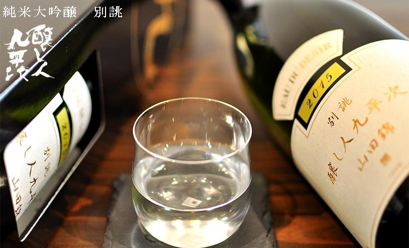醸し人九平次 純米大吟醸 別誂 1.8L