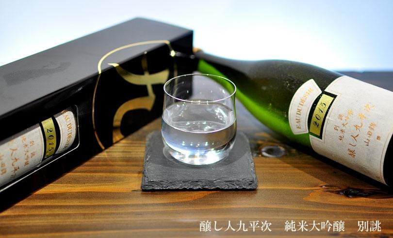 醸し人九平次 純米大吟醸別誂 720ml
