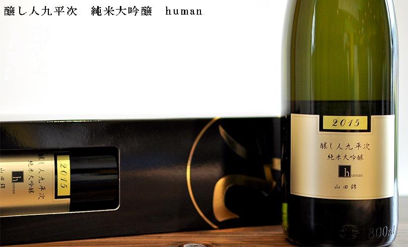 醸し人九平次 HUMAN 1.8L