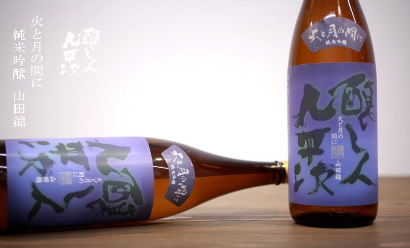醸し人九平次 火と月の間に純米吟醸 1.8L