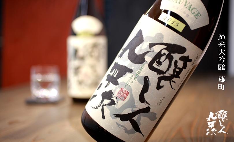醸し人九平次 純米大吟醸 雄町 1.8L