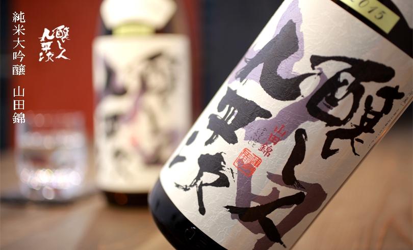 醸し人九平次 純米大吟醸 山田 1.8L