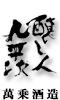 醸し人九平次(萬乗醸造)愛知県