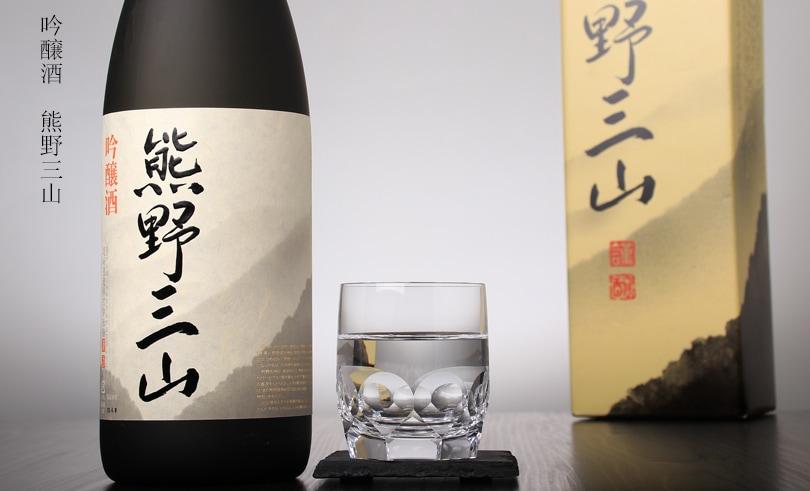 熊野三山 吟醸