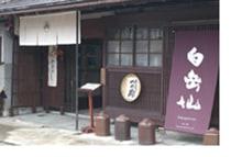 白岳仙(安本酒造)酒蔵