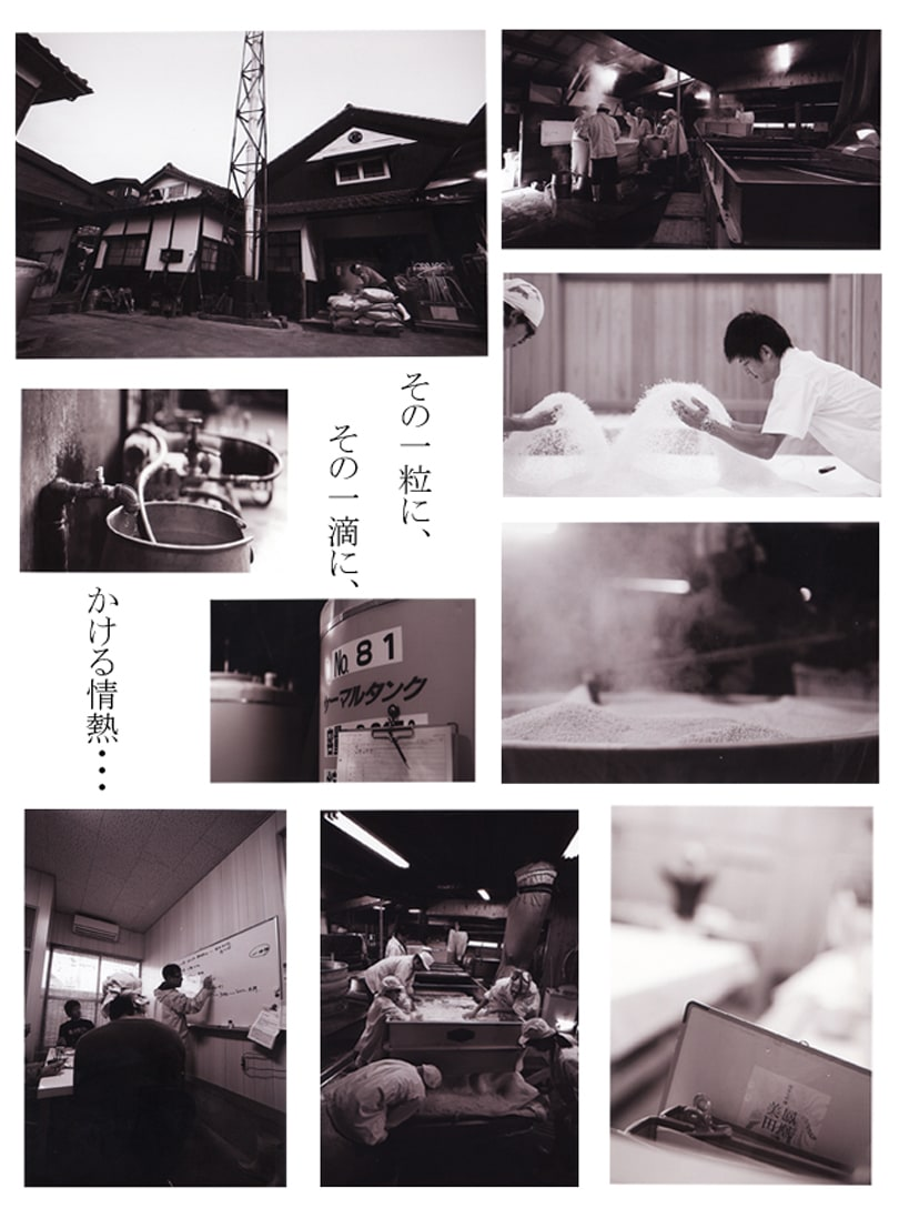 鳳凰美田(小林酒造)酒蔵