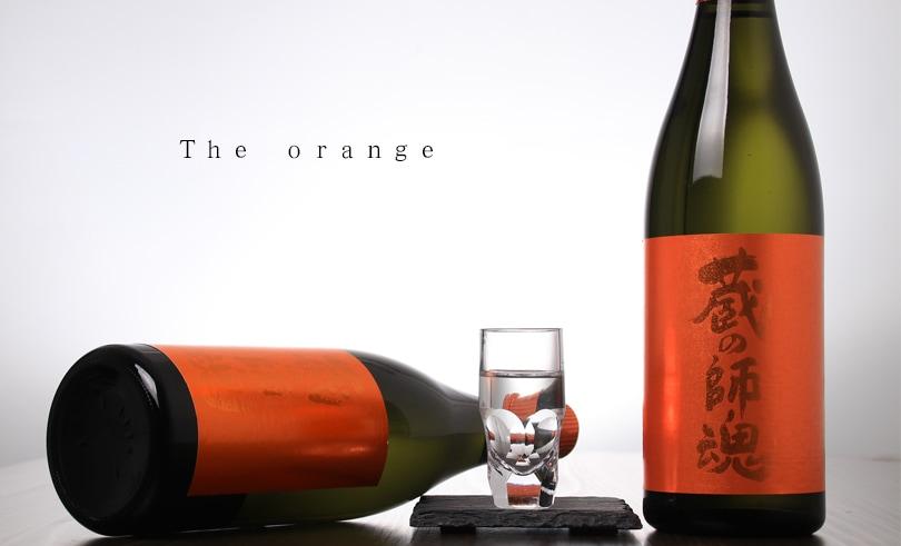 蔵の師魂 The orange