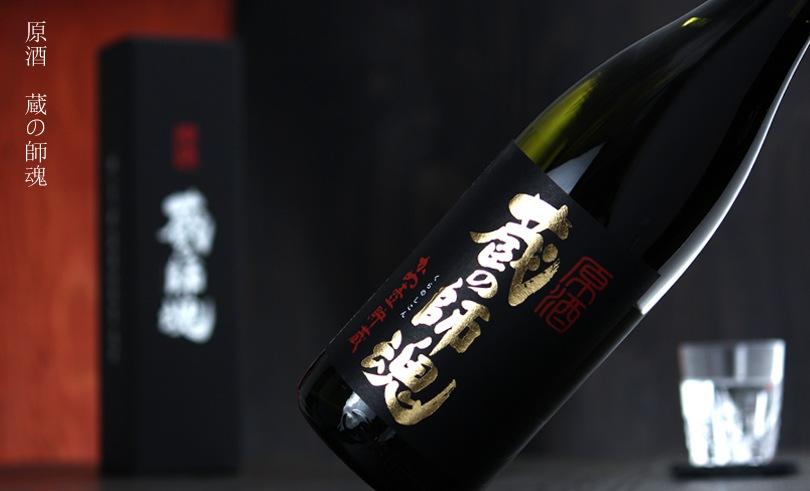 蔵の師魂 原酒(箱入) 1.8L